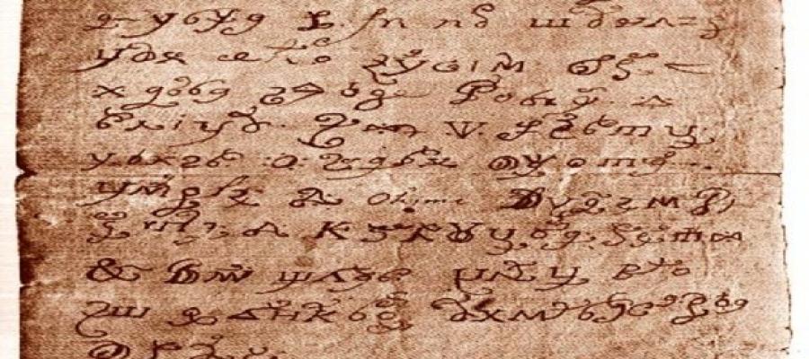 #Sicilia: un #algoritmo risolve il #mistero della famosa #lettera al #Diavolo